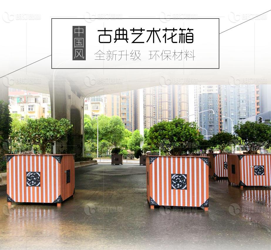 中国风古典艺术花箱